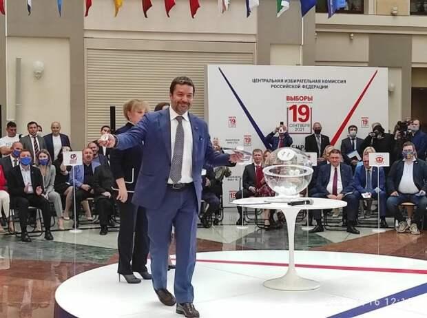 Предвыборная жеребьёвка: шарик с номером 1 достался коммунистам