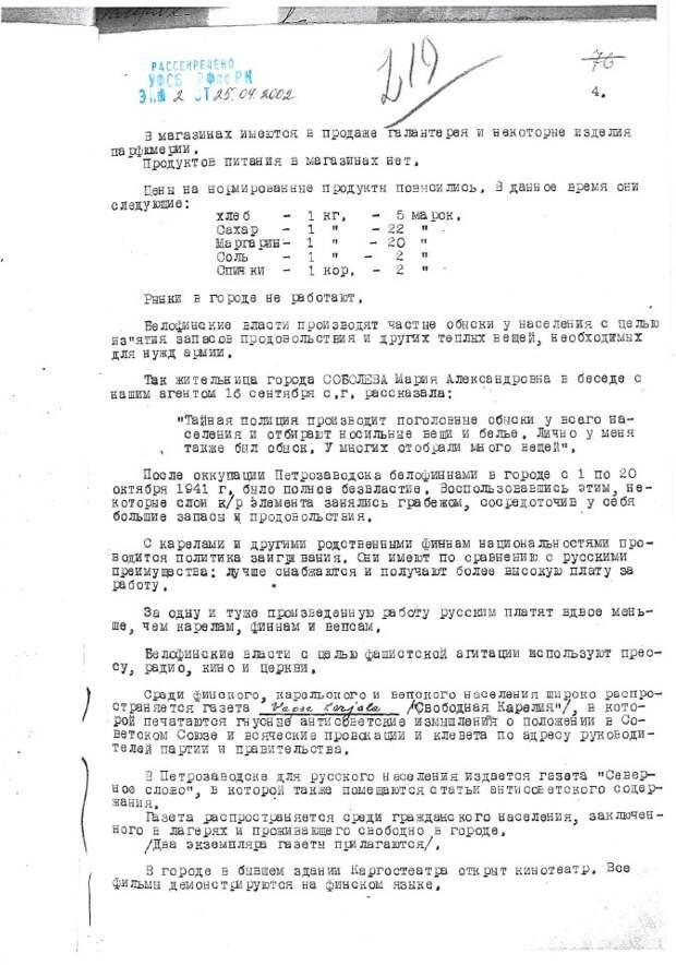 «10 лет сидел, но таких ужасов не видел»: секретные документы о финских концлагерях в Карелии