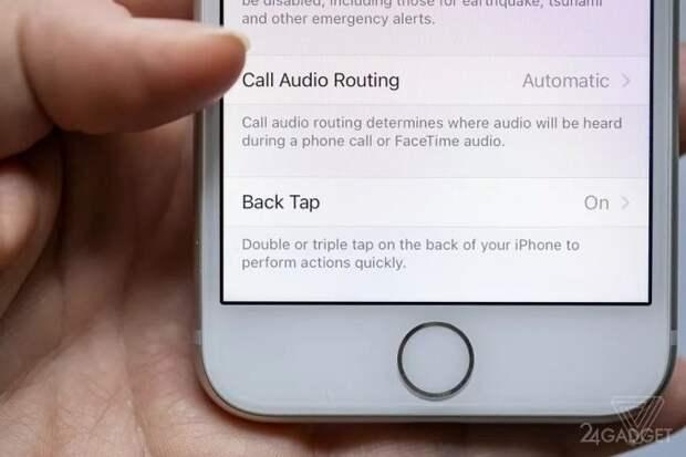 На iPhone появилась новая секретная кнопка