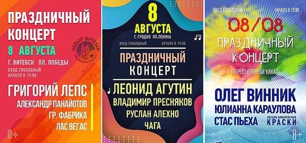 8 звезд, которые отказались выступать в Беларуси перед выборами