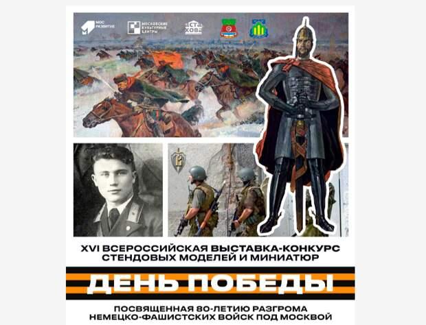 Выставка миниатюр в Центре имени Астахова будет работать до 26 июня