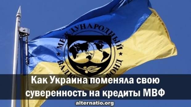 Как Украина поменяла свою суверенность на кредиты МВФ