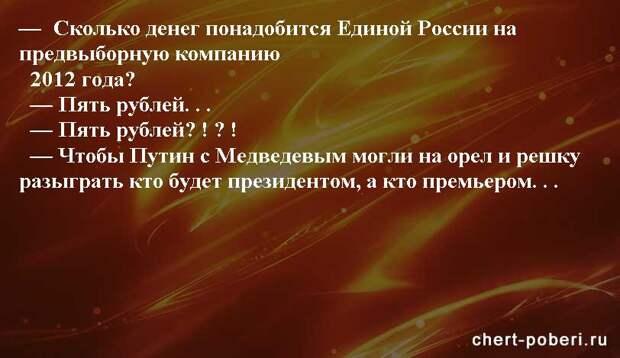 Самые смешные анекдоты ежедневная подборка chert-poberi-anekdoty-chert-poberi-anekdoty-04440317082020-4 картинка chert-poberi-anekdoty-04440317082020-4