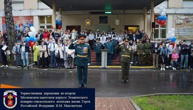 Во втором Московском кадетском корпусе Технического пожарно-спасательного колледжа имени Героя Российской Федерации В.М. Максимчука провели торжественную церемонию