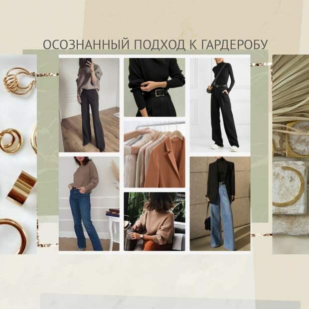 Минимум вещей для разнообразных образов. Какие они – универсальные вещи зимнего гардероба?