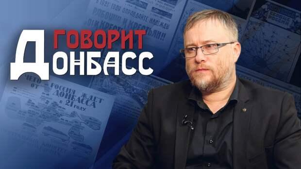 Валерий Коровин и Фёдор Папаяни: Контакты с украинским руководством бессмысленны