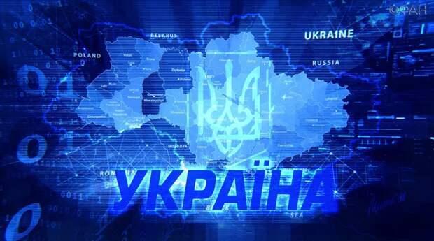 Украина сквозь призму обрушения «западного» проекта - Михаил Хазин