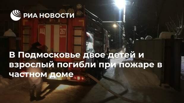 В Подмосковье двое детей и взрослый погибли  при пожаре в частном доме