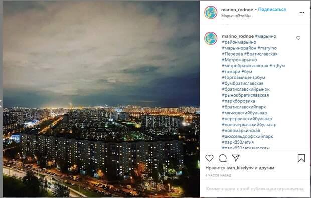 Фото дня: панорама ночных огней Марьина
