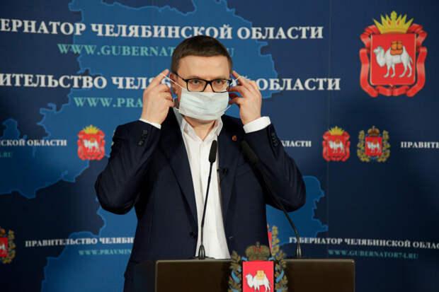 Челябинский губернатор ушел на самоизоляцию после заражения пресс-секретаря