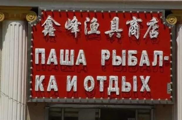 Прикольные вывески. Подборка chert-poberi-vv-chert-poberi-vv-34000703092020-8 картинка chert-poberi-vv-34000703092020-8