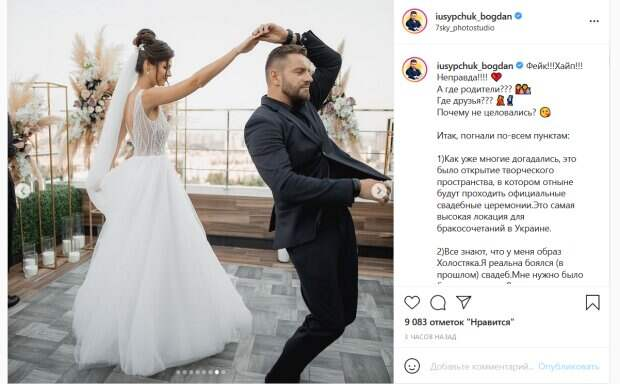 """Юля """"Зайка"""" и ведущий """"1+1"""" попали в скандал после неожиданной свадьбы: """"Точно так было в """"Холостяке"""""""