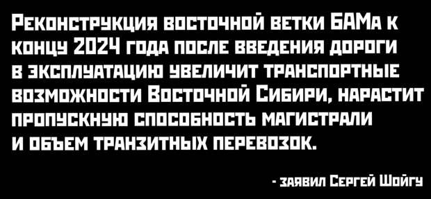 Зачем Путин отправил самого Шойгу на реконструкцию БАМа.