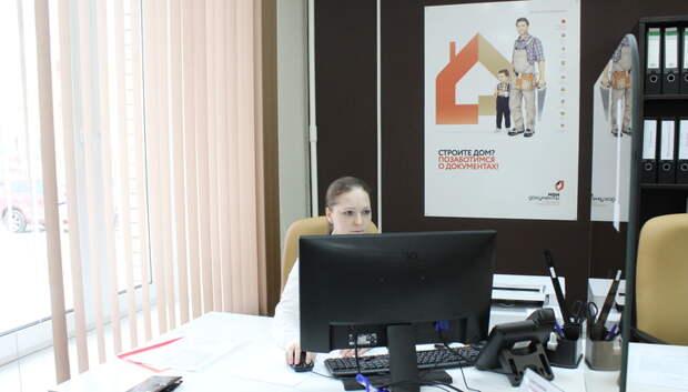 МФЦ Подмосковья начнут принимать посетителей только по предварительной записи