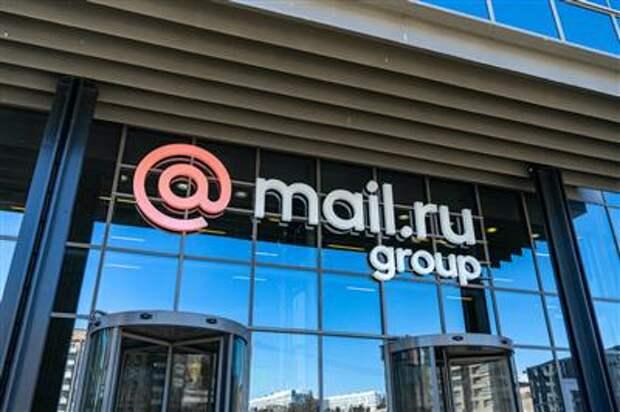 Чистая прибыль Mail.ru Group уменьшилась за 2020 год на 32%
