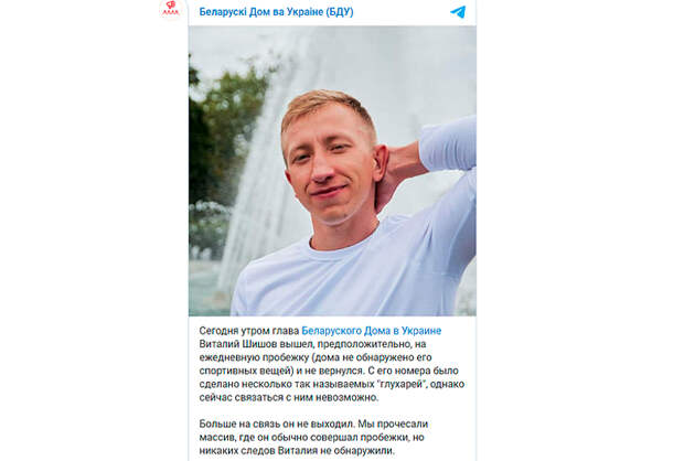 «Новичок» снова в действии: Глава Белорусского дома стал сакральной жертвой?