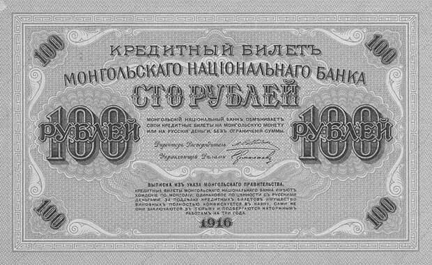 Банкнота Монгольского национального банка 100 рублей 1916 г. аверс