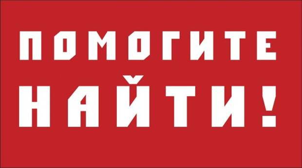 В Крыму пропал подросток из Москвы. Гарантируется вознаграждение за информацию