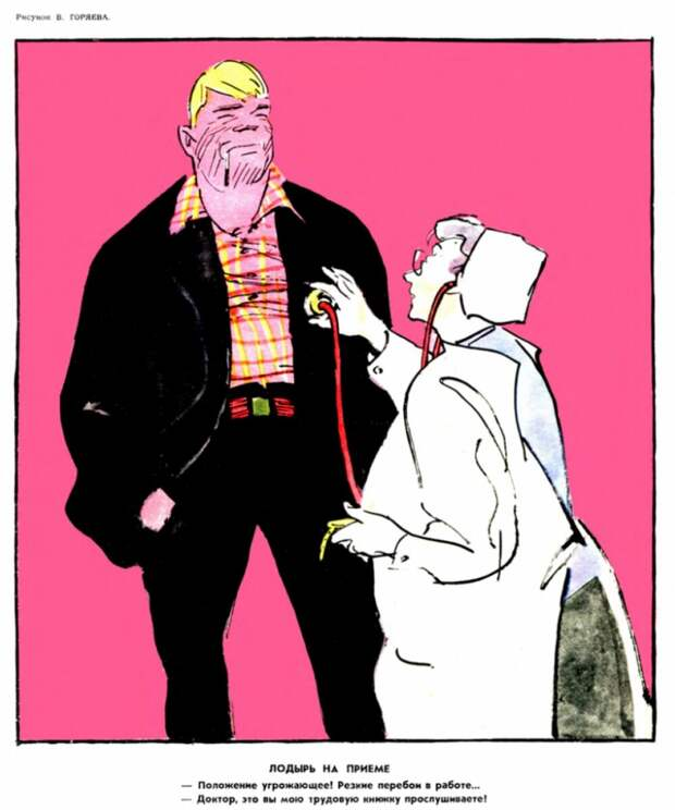 Карикатура из журнала «Крокодил», рисунок В. Горяева.