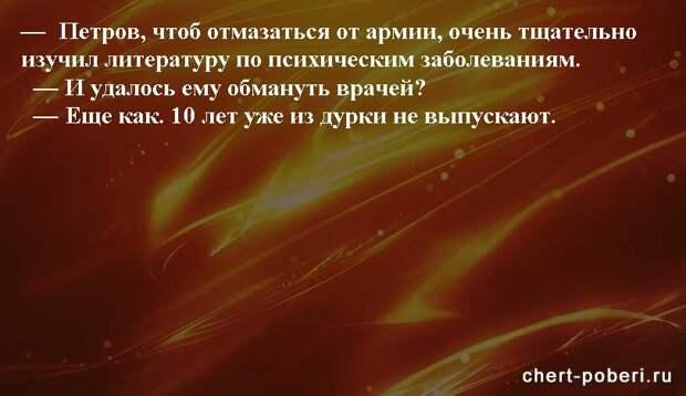 Самые смешные анекдоты ежедневная подборка chert-poberi-anekdoty-chert-poberi-anekdoty-18270203102020-20 картинка chert-poberi-anekdoty-18270203102020-20