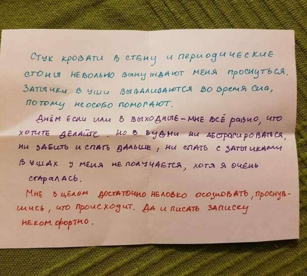 Забавные записки от соседей