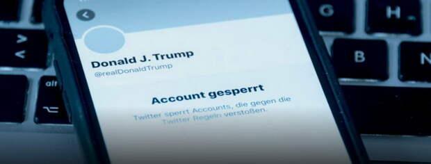 Блокировка аккаунтов Трампа превращается в международную проблему