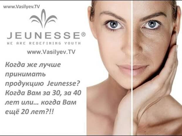 Лифтинг - салон красоты!  Регистрация в компании Jeunesse (Жанес). Заработать деньги в ИНТЕРНЕТЕ!