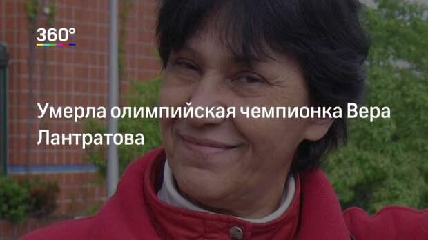 Умерла олимпийская чемпионка Вера Лантратова