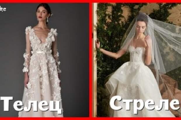 Как по знаку Зодиака выглядит идеальное свадебное платье