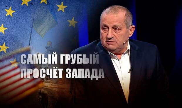Кедми: Запад грубо просчитался с последствиями, «выбив» Украину из рук РФ