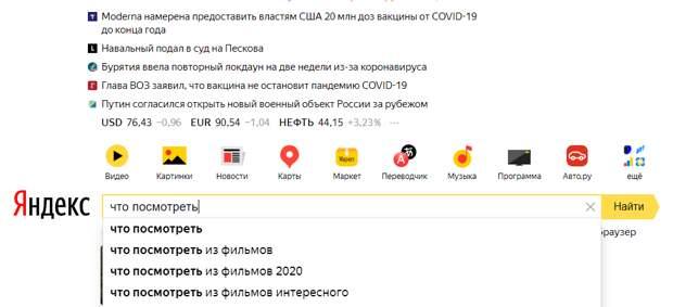 Зачем россиянам интернет