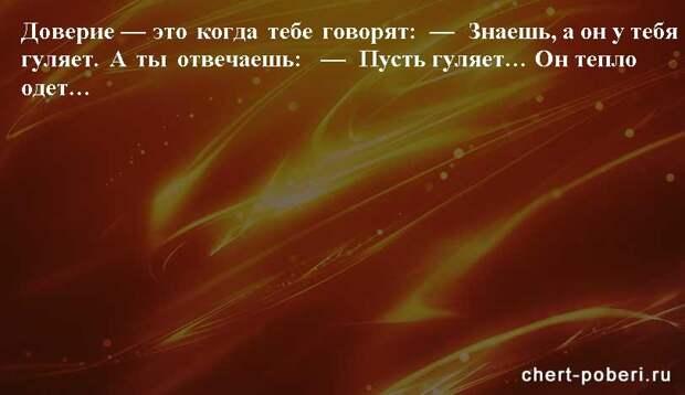 Самые смешные анекдоты ежедневная подборка chert-poberi-anekdoty-chert-poberi-anekdoty-37260203102020-9 картинка chert-poberi-anekdoty-37260203102020-9