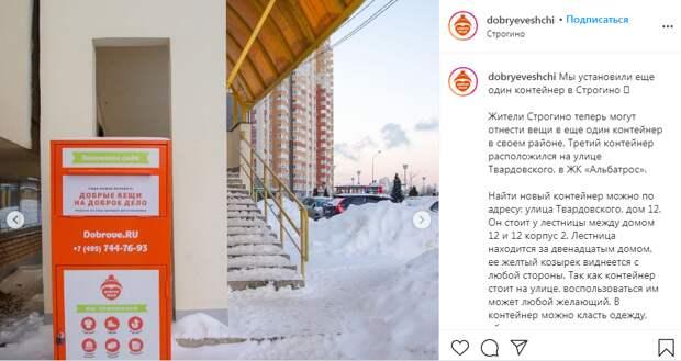 На Твардовского установили контейнер для «Добрых вещей»