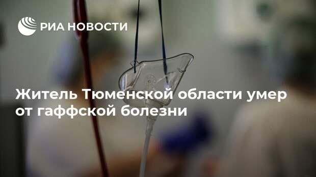 Житель Тюменской области умер от гаффской болезни
