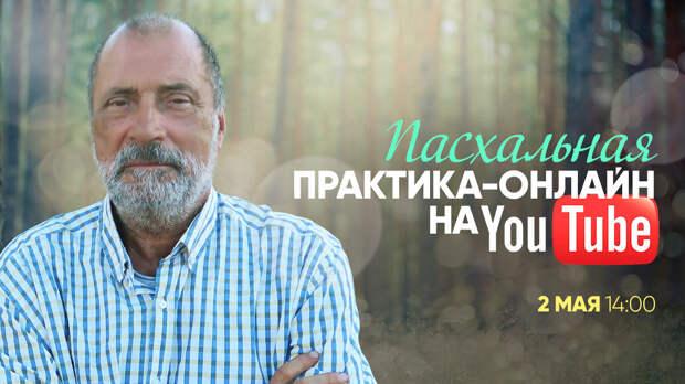 Пасхальный подарок читателям от Сергея Николаевича!