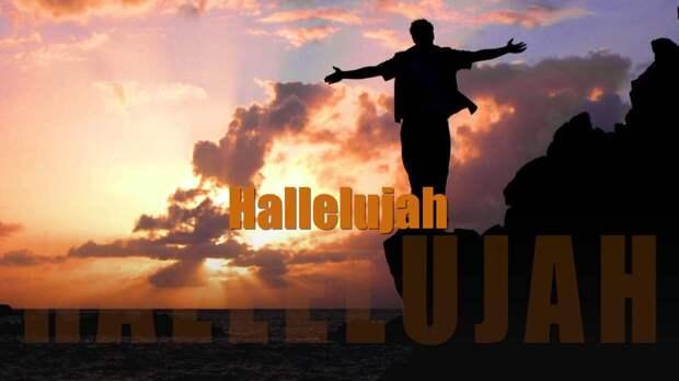 История песни Hallelujah (Аллилуйя)