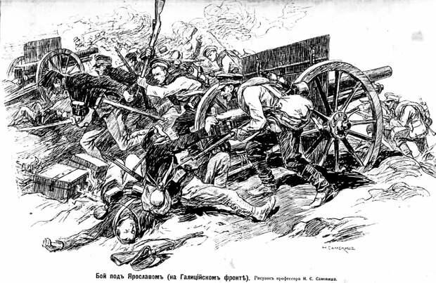 Первая мировая война явила много примеров героизма русских солдат и офицеров. Бой под Ярославом. Журнал «Нива» № 45, 1914 год