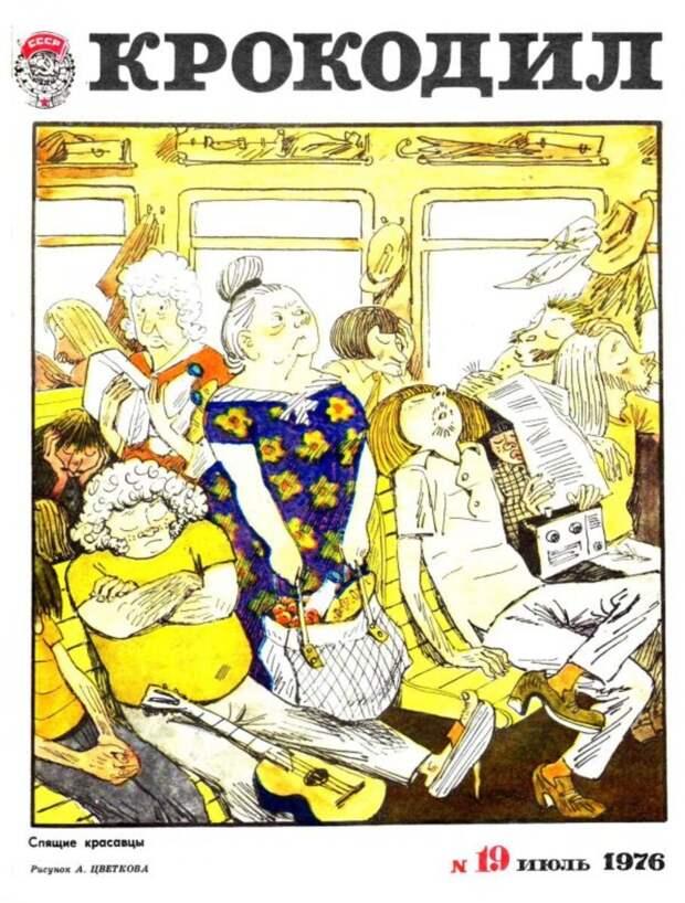 Обложка журнала «Крокодил» №19 июль 1976 год. Рисунок А. Цветкова.