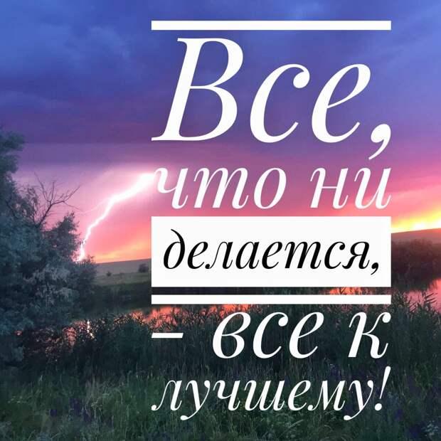 Все в нашей жизни происходит отнюдь не случайно...