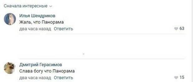 """2. Постоянные читатели сатирического издания """"Панорама"""" разделились на два лагеря"""