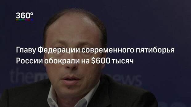 Главу Федерации современного пятиборья России обокрали на $600 тысяч