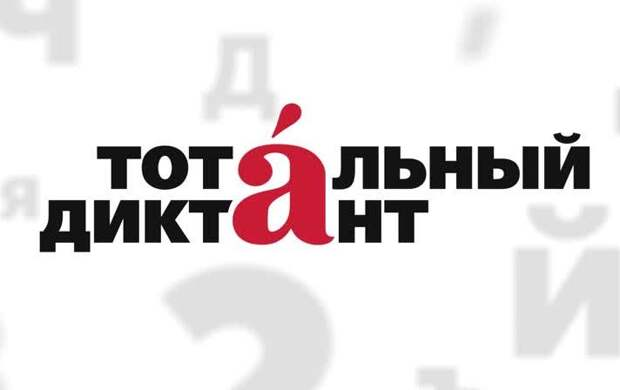 На Кубани пройдет «Тотальный диктант-2020» на Кубани пройдет в онлайн-формате