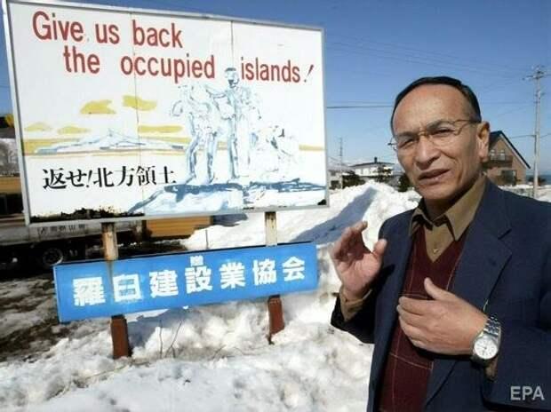 Японцы считают Курилы оккупированными островами