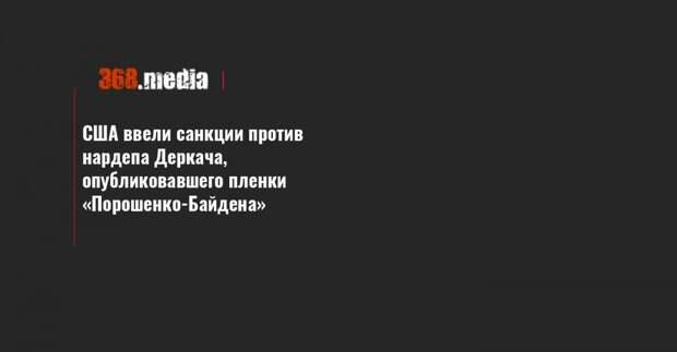 США ввели санкции против нардепа Деркача, опубликовавшего пленки «Порошенко-Байдена»