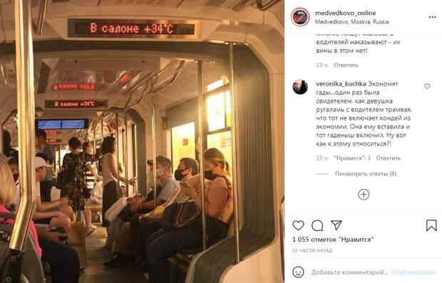 В проходящем через Южное Медведково трамвае не работали кондиционеры