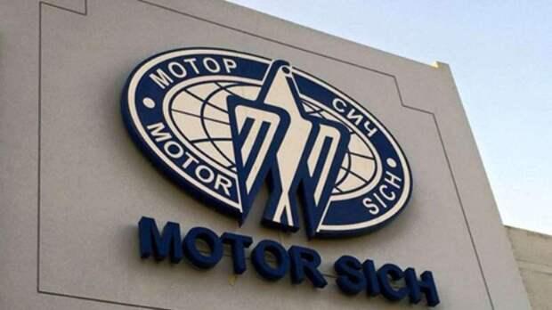 Компания Skyrizon может отсудить у Украины миллиарды долларов за отказ в допуске на «Мотор сич»