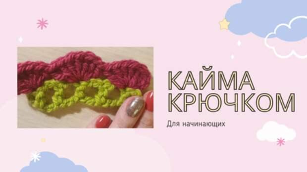 Кайма крючком (вязание)