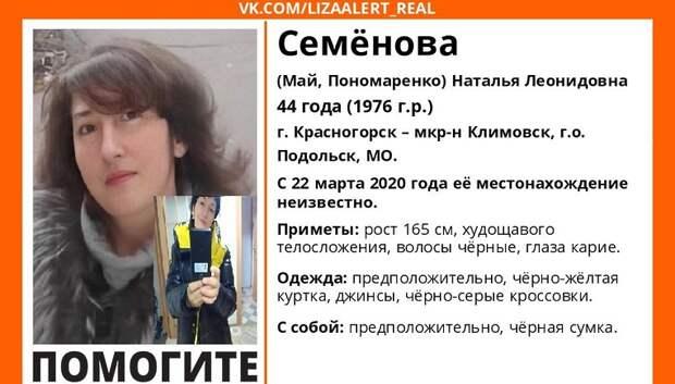 Разыскиваемую более 10 дней в Красногорске и Подольске женщину нашли живой