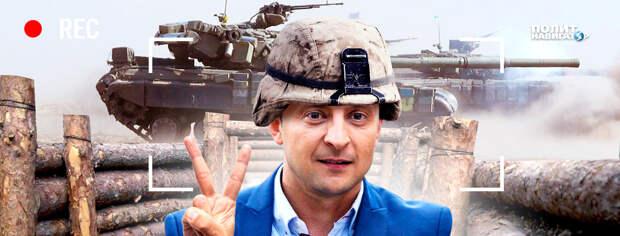 Взгляд из Донецка: Зеленский превратился в маньяка и взял курс на войну