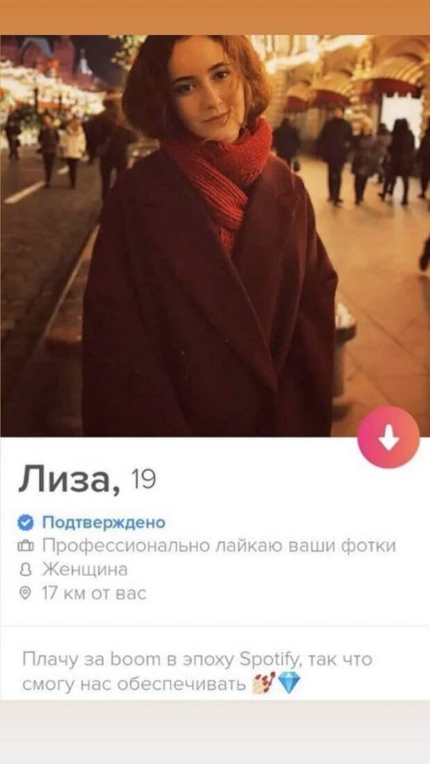 Лиза из Tinder про деньги